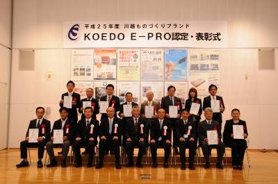 KOEDO E-PRO認定・表彰式全体写真