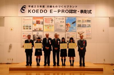 KOEDO E-PRO認定・表彰式工業高校感謝状写真