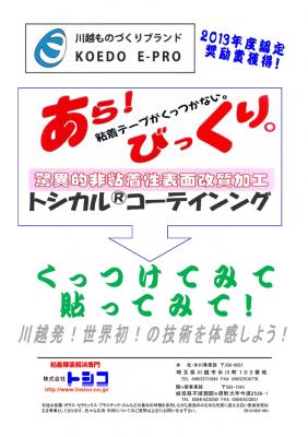 s_トシカルコーティング紹介パネル