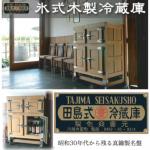 氷式木製冷蔵庫
