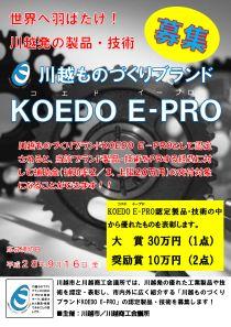 川越ものづくりブランドKOEDO E-PRO