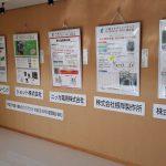 平成27年度認定品紹介パネル展示